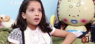 """ملف خاص -""""صدمة العدوان""""؛ أغلب أطفال غزة يعانون من المشاكل النفسية الاضطرابات السلوكية!- التاسعة"""