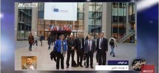 زيارة وفد القائمة المشتركة الى بروكسل..ما القضايا التي تم طرحها ؟ ! - الكاملة - شو بالبلد-9.11.2017
