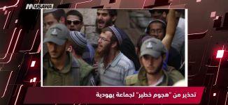 """الأناضول : إسرائيل.. تحذير من """"هجوم خطير"""" لجماعة يهودية على فلسطينيين،مترو الصحافة، 3-1-2019"""