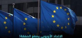 الاتحاد الأوروبي يرفض صفقة القرن - قناة مساواة الفضائية