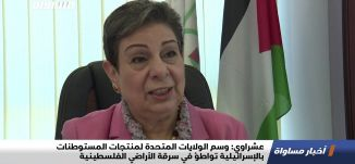 عشراوي: وسم الولايات المتحدة لمنتجات المستوطنات بالإسرائيلية تواطؤ في سرقة الأراضي الفلسطينية،20.11