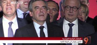 تقرير- انتخابات الرئاسة الفرنسية؛ هذا ما حدث! - مرشد بيبار - التاسعة - 25-4-2017 -  مساواة