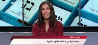 يسرائيل هيوم : نتنياهو قد يلتقي ترامب قبل الانتخابات بأسبوعين ،الكاملة،مترو الصحافة،10-1-2019،مساواة