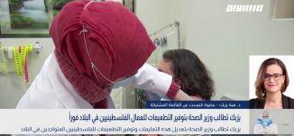 يزبك تطالب وزير الصحة بتوفير التطعيمات للعمال الفلسطينيين في البلاد فوراً،د. هبة يزبك،بانوراما،18.02