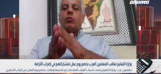 بانوراما مساواة: وزارة التعليم تعاقب المعلمين العرب بخصم يوم عمل لمشاركتهم في إضراب الكرامة