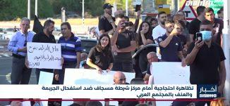 أخبار مساواة : تظاهرة احتجاجية أمام مركز شرطة مسجاف ضد استفحال الجريمة والعنف بالمجتمع العربي