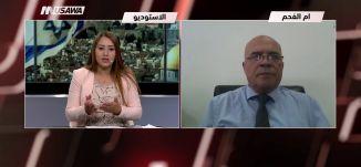 """عرب 48-  تحليلات: علاقة مباشرة بين الاعتداء على الشفاعمريين و""""قانون القومية، مترو الصحافة،28-8-2018"""