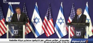 بومبيو في مؤتمر صحافي مع نتنياهو: سنعتبر حركة مقاطعة إسرائيل مناهضة للسامية،الكاملة،اخبار ،19.11