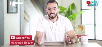 الطب مهنة انسانية ام تجارة، دكتور محمد الناظر،يوتيوبرز،12.5.2019،مساواة