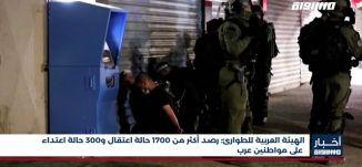 أخبار مساواة: الهيئة العربية للطوارئ: رصد أكثر من 1700 حالة اعتقال و300 حالة اعتداء على مواطنين عرب