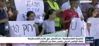 أخبار مساواة : الخارجية الفلسطينية .. لم الشمل حق للأسر الفلسطينية كفله القانون الدولي