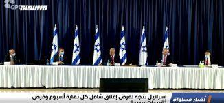 إسرائيل تتجه لفرض إغلاق شامل كل نهاية أسبوع وفرض تقييدات جديدة ،الكاملة،اخبارمساواة،16.07.2020