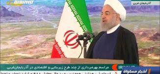 روحاني: الأمة الإيرانية لن تنحني أبدا،الكاملة،اخبار مساواة ،22-5-2019،مساواة
