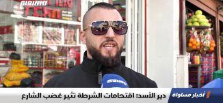 دير الأسد: اقتحامات الشرطة تثير غضب الشارع ، تقرير،اخبار مساواة،26.11.2019،قناة مساواة