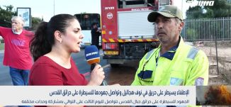 بانوراما مساواة: الإطفاء يسيطر على حريق في نوف هجاليل وتواصل جهودها للسيطرة على حرائق القدس