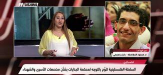 القدس العربي : مصر تدعو حركة حماس لإيفاد وفد من قيادتها لزيارة القاهرةالكاملة،مترو الصحافة،4.7.2018