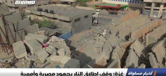 غزة: وقف إطلاق النار بجهود مصرية وأممية،اخبار مساواة 6.5.2019، قناة مساواة