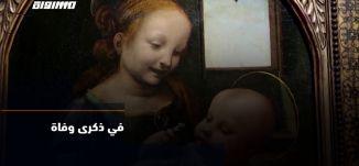 60 ثانية -إيطاليا: متحف اللوفر يعد لأحد أكبر معارضه في ذكرى وفاة ليوناردو دافنشي،21.10.19