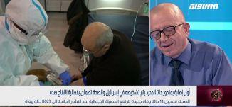 بانوراما مساواة: أول إصابة بمتحور دلتا الجديد يتم تشخصيه في إسرائيل والصحة تطمئن بفعالية اللقاح ضده