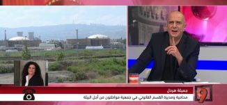 لماذا التشكيك ببحث السرطان ومصانع التكرير في حيفا؟ - جميلة هردل واكيم - 5-8-2016-#التاسعة - مساواة