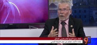 نقاش حاد؛ هذه أسباب إلغاء العمرة ! - عبد الرحيم فقرا وحسن سلامة - التاسعة - 7-4-2017 - مساواة