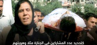 قانون احتجاز جثامين الشهداء (7.3.2018) - قناة مساواة - MusawaChannel