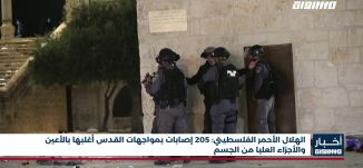 أخبار مساواة: الهلال الأحمر.. 205 إصابات بمواجهات القدس أغلبها بالأعين والأجزاء العليا من الجسم