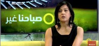 مكانة المرأة العربية  في قضايا الأحوال الشخصية  - رفاه عنبتاوي،دانا زيدان -  صباحنا غير- 7.8.2017