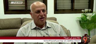 تقرير - دبورية ،احتجاجات ضد عودة مدير المدرسة الإعدادية - نورهان ابو ربيع -15.6.2017 - مساواة