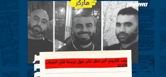 مجد الكروم: أمر حظر نشر حول جريمة قتل الشباب الثلاثة ،ماركر، 09.10.2019،قناة مساواة