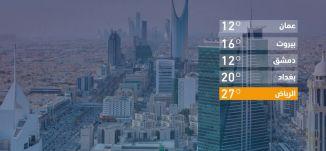 حالة الطقس في العالم -31-12-2019 - قناة مساواة الفضائية - MusawaChannel