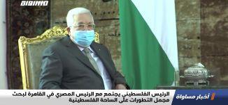 الرئيس الفلسطيني يجتمع مع الرئيس المصري في القاهرة لبحث مجمل التطورات على الساحة الفلسطينية،30.11