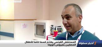 المستشفى الفرنسي يفتتح قسما خاصا للأطفال المصابين بفيروس كورونا،تقرير،اخبارمساواة،18.02.21،مساواة