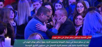 أهالي الناصرة يستقبلون ساهر عوكل في حفل مهيب -view finder-20-2-2018 - قنا ة مساواة الفضائية