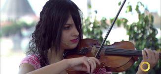 العزف على الكمان، طموح بلا حدود - جولين صافية - #صباحنا_غير- 27-10-2016- مساواة