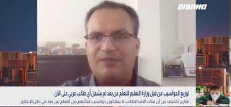 الطلاب العرب لم يشملهم توزيع الحواسيب للتعلم عن بعد حتى الان،شرف حسان،بانوراما مساواة،04.10.2020