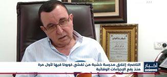 أخبار مساواة: الناصرة.. إغلاق مدرسة خشية من تفشي كورونا فيها لأول مرة منذ رفع الإجراءات الوقائية