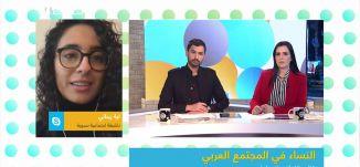 النساء في المجتمع العربي: قتل وانتهاك ولا حلول،اية زيناتي،صباحنا غير،8-2-2019،قناة مساواة الفضائية