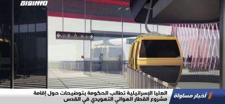 العليا الإسرائيلية تطالب الحكومة بتوضيحات حول إقامة مشروع القطار الهوائي التهويدي في القدس،اخبار24.2