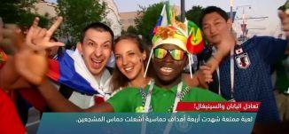 كوبر يودع مصر ! ،view finder- world cup 2018 -25.6.2018- مساواة