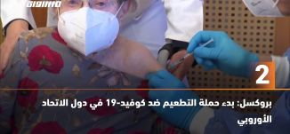 َ60ثانية - بروكسل: بدء حملة التطعيم ضد كوفيد-19 في دول الاتحاد الأوروبي،27.12.2020