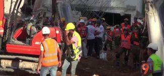 كارثة انهيار المبنى في تل أبيب؛ من المسؤول؟ - 6-9-2016- الكاملة -#التاسعة - قناة مساواة الفضائية