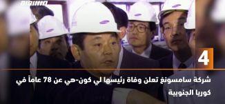 َ60ثانية-شركة سامسونغ تعلن وفاة رئيسها لي كون-هي عن 78 عاماً في كوريا الجنوبية ،25.10.2020،مساواة