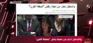 """روسيا اليوم  : واشنطن تحذر من مغبة رفض """"صفقة القرن""""،الكاملة،20-12-2018،قناة مساواة الفضائية"""