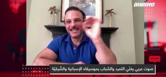 صوت عربي يغنّي التمرد والشباب بموسيقاه الإسبانية والشّرقيّة،هاني متواسي،المحتوى في رمضان،الحلقة 17