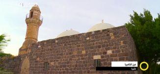 طبريا - عين الكاميرا - صباحنا غير -8.9.2017 - قنا ة مساواة الفضائية - MusawaChannel