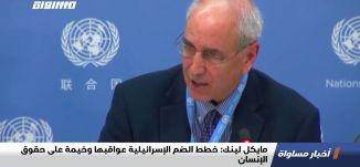 مايكل لينك: خطط الضم الإسرائيلية عواقبها وخيمة على حقوق الإنسان،اخبار مساواة،02.05.2020