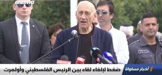 الليكود يضغط لإلغاء مؤتمر أولمرت والرئيس الفلسطيني،الكاملة،اخبار مساواة ،07،02.2020،مساواة