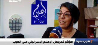 مؤشر تحريض الإعلام الإسرائيلي على العرب ، تقرير،اخبار مساواة،11.11.2019،قناة مساواة