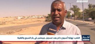 أخبار مساواة : النقب .. نهاية أسبوع دام بعد تسجيل جريمتين في بئر السبع واللقية